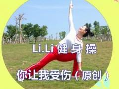 Li.Li健身操(原创)  06  你让我受伤(含背面演示)