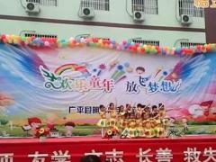 广平燕子广场舞《左手右手》六一幼儿园表演