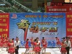 珊红博彩官网《串烧舞动中国》(比赛队形版)