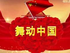 宁波卖面桥村博彩官网-【舞动中国】-原创-队形舞
