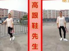 代玉博彩官网《高跟鞋先生dj》编舞:祥生