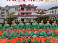 康县快乐心情健身队《走出大山的孩子》编舞:応子