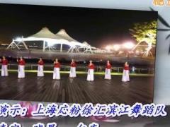 上海応粉徐汇滨江舞蹈队《许我來生再爱你》