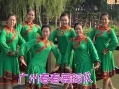 广州春春舞蹈队《马背上的情歌》编舞:云裳