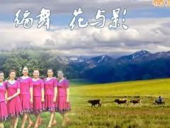 广州春春舞蹈队《我还在草原等你》编舞:无边、瓦瓦