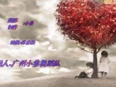 广州小集舞蹈队前世欠你的情泪