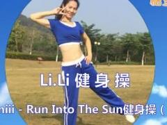 Li.Li 健身操 Run Into The Sun 含背面动作分解教学