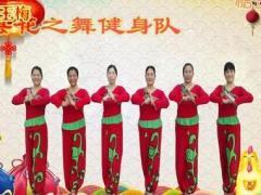 郏县花之舞博彩官网《过年啦》编舞:応子 春英 王梅