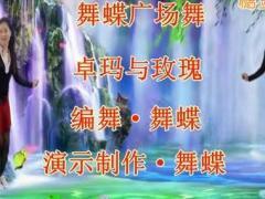 舞蝶博彩官网 卓玛与玫瑰 单人水兵舞 含背面动作分解教学