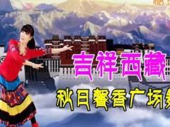 秋日馨香博彩官网--《吉祥西藏》个人版(17-3)