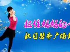 秋日馨香博彩官网-《拉着妈妈的手》个人(17-4)