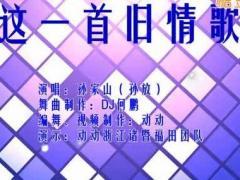 动动广场舞《这一首旧情歌》孙家山 DJ原创含教学