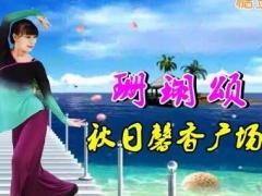 秋日馨香秒速七星彩--《珊瑚颂》个人(17-5)