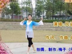 广州春风舞蹈队(梅子习舞)《江南情》编舞:张惠萍