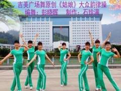 吉美广场舞 姑娘 大众韵律操 含背面动作分解教学