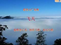 缇香山博彩官网《飞天》编舞饶子龙,习舞制作雨过天晴