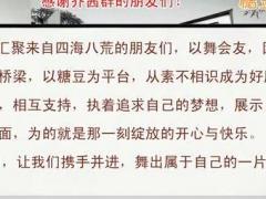 乔茜广场舞交流群舞友相册    制作:群主-诗诗