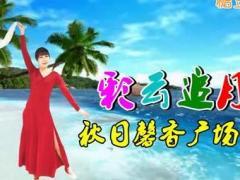 秋日馨香博彩官网--《彩云追月》17-7