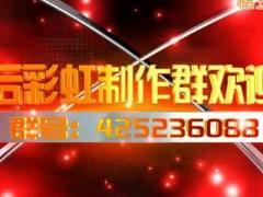 雨后彩虹制作群【精简PS6的安装教程】雄鹰