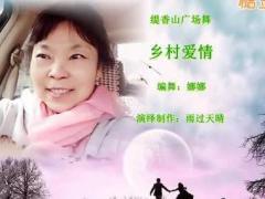 缇香山博彩官网《乡村爱情》制作习舞:雨过天晴.