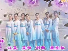鲁大夏荷团队版《好一朵女人花》,编舞:饶子龙