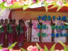 鄠邑区(户县)运渠店舞蹈队《中国有个小地方》