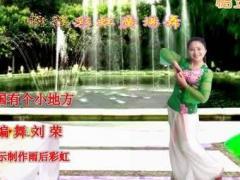 雨后彩虹广场舞《中国有个小地方》